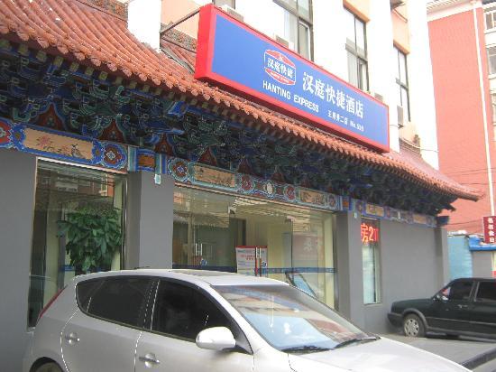 Hanting Express Beijing Wangfujing 2