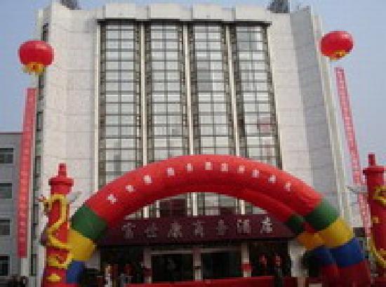 Fushikang Business Hotel: 酒店外观