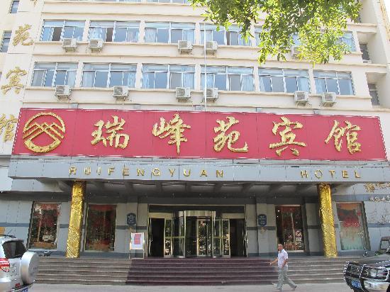 Ruifengyuan Hotel: 宾馆