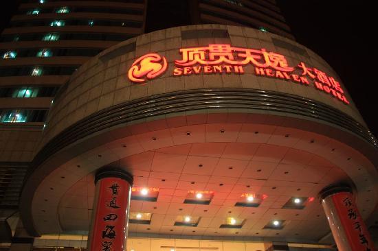 Dingguan Tianyi Hotel: 门口