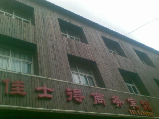 Jiashide Business Hotel: getlstd_property_photo