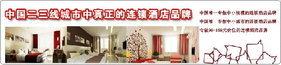 Thankyou Hotel Qingdao Chongmingdao West Road: about_banner