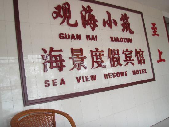 Guanhai Xiaozhu Seaview Resort : 宾馆