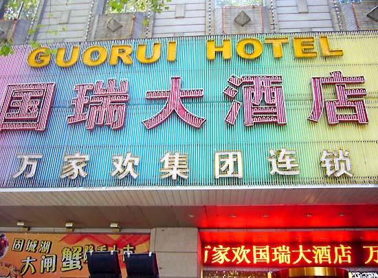 Nanjing Guorui Hotel (Guorui dajiudian): 201132210253240894
