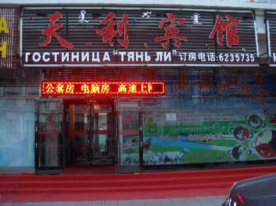 Tianli Hotel
