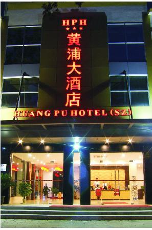 Huangpu Hotel: 外景