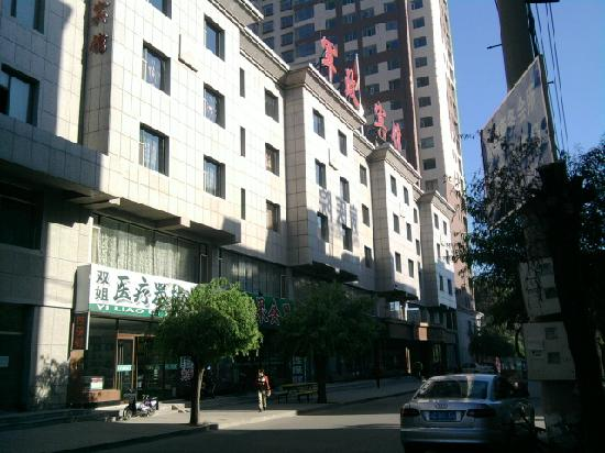 Junzheng Hotel