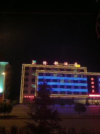 Longdu Hotel Hailar