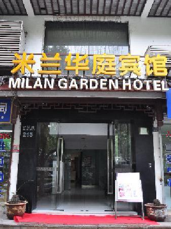 米蘭華庭賓館