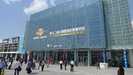 ‪New China International Exhibition Center‬