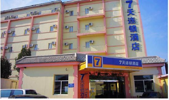 7 Days Premium Beijing Gulou: 酒店外观