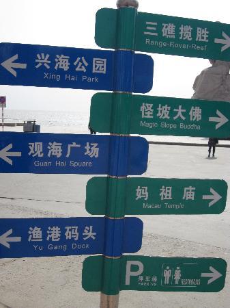 Xingcheng Beach Resort: IMG_0590