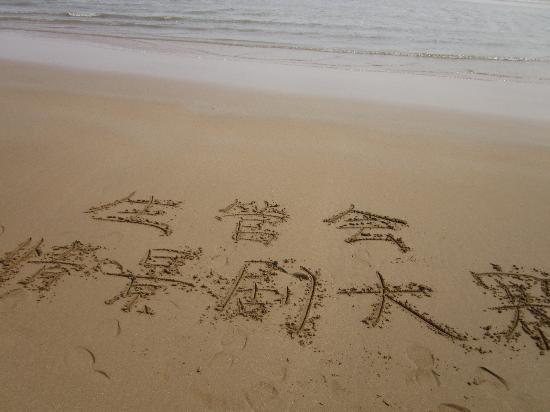 Xingcheng Beach Resort: IMG_0670
