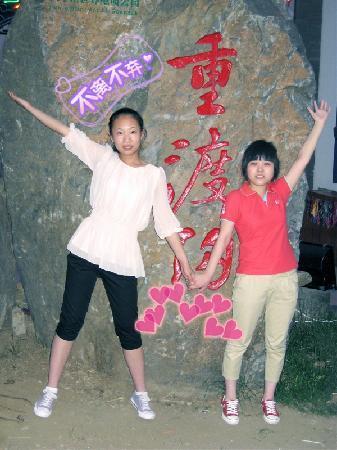 Chongdu Ditch: 重渡沟