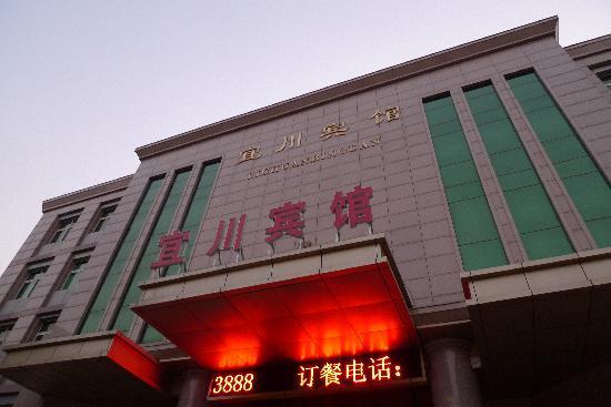 Yichuan Hotel : P1000447