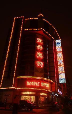 Baodai Hotel: 外观