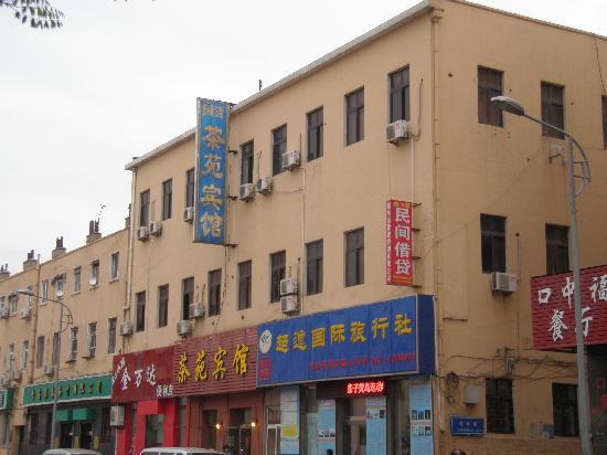 Home Inn Qingdao Station East Square: 宾馆