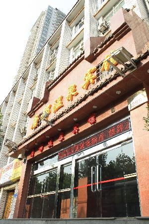 Tangdu Hotspring Hotel