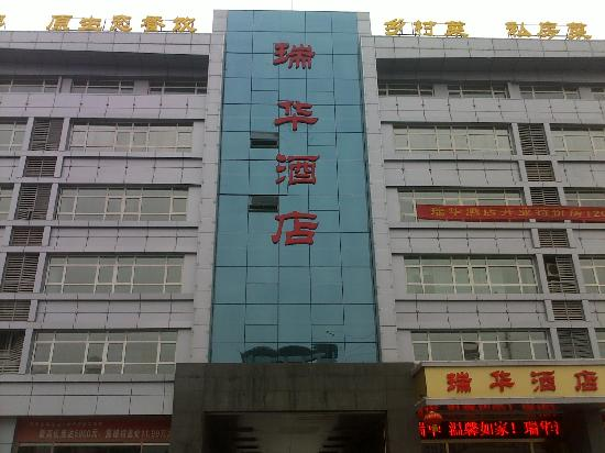 Ruihua Hotel : getlstd_property_photo