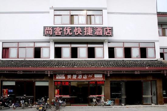 扬州国都假日酒店何园店