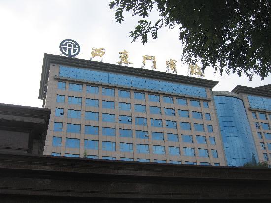 Xizhimen Guest House : 酒店外观