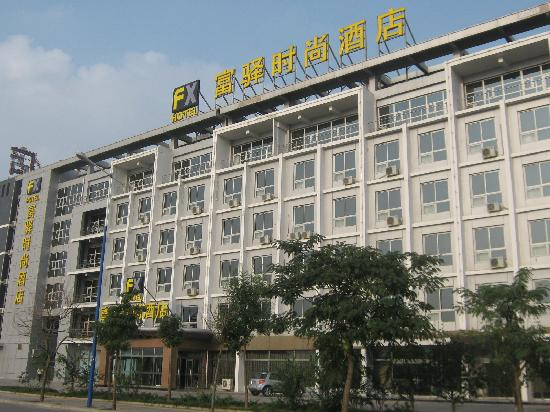 Home Inn Beijing Daxing Biomedical Park: 酒店外景