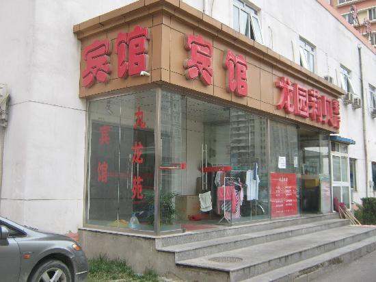 Jiulongyuan Hotel