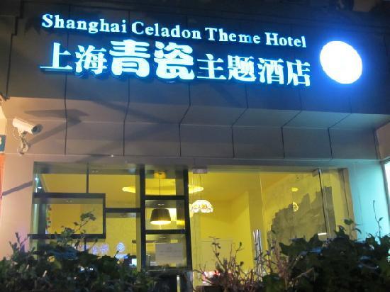 Shanghai Celadon Theme Hotel: 酒店大门