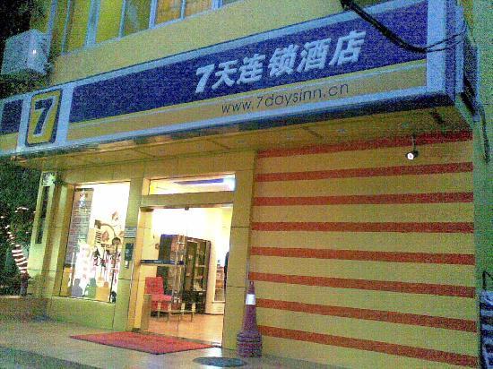7 Days Inn Sanya Chunyuan Haixian Plaza: 1
