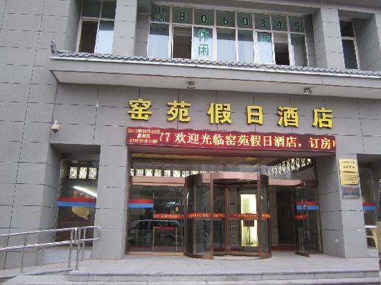 Yaoyuan Holiday Hotel: 外观