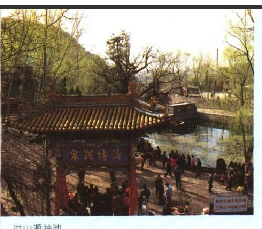 Jiexiu, China: 山西省介休市洪山源神池