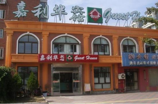 Jialihua Guest House (Beijing Shuangqiao): 1
