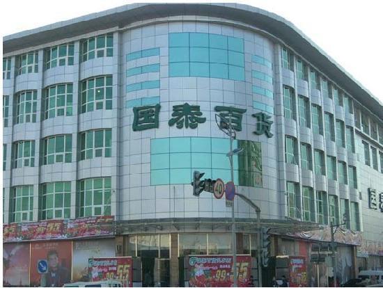 Jialihua Guest House (Beijing Shuangqiao): 2