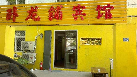 Wolongpu Hostel: getlstd_property_photo