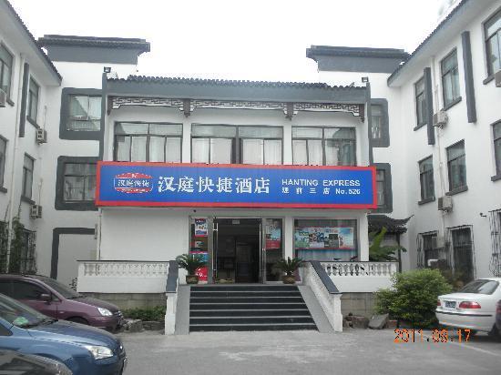 蘇州漢庭觀前景德路店