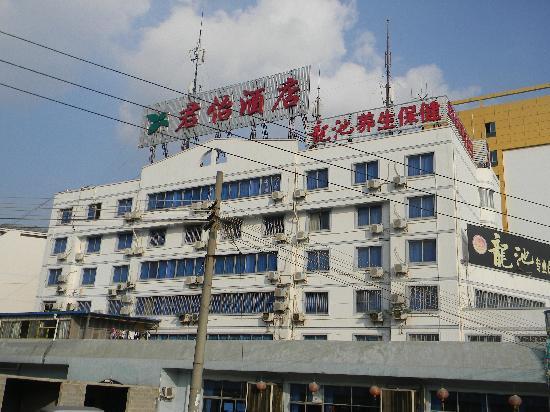 Junyi Hotel: 招牌