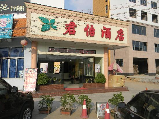 Junyi Hotel: 大门