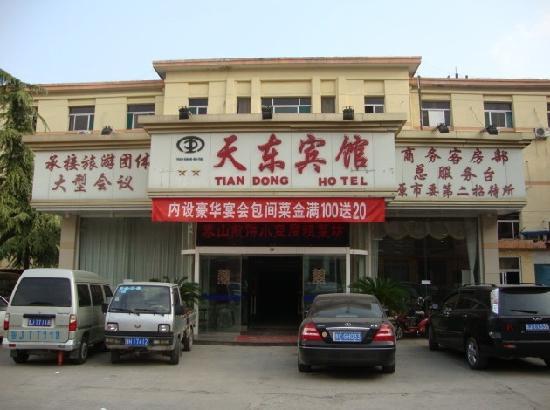 Tiandong Hotel
