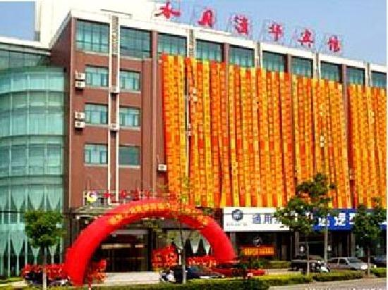 Shuiyue Qinghua Hotel: getlstd_property_photo