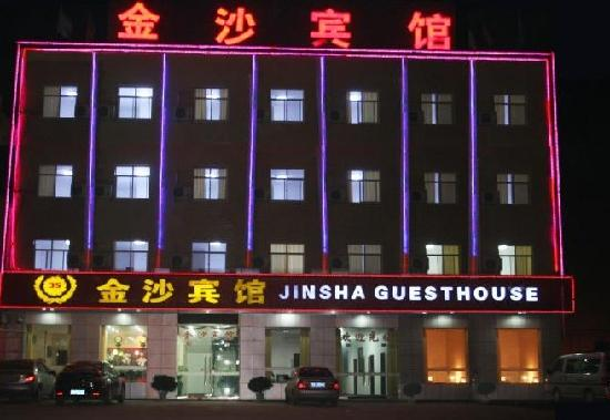 Jinsha Inn: getlstd_property_photo