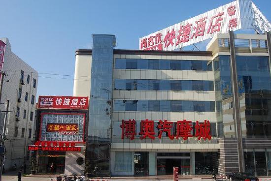 Thankyou Hotel (Jiangsu Rudong): 外立面