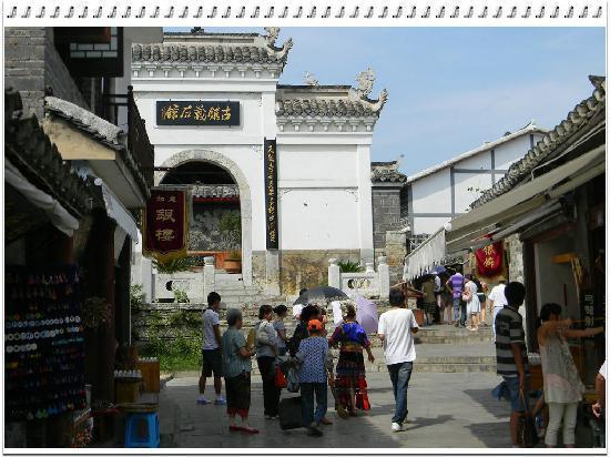 Qingyan Ancient Town: DSCN1139