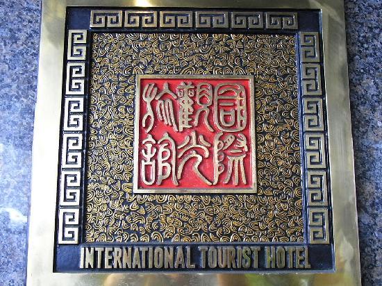 เดอะเวสติน ไทเป: westin taipei; tourist hotel mark in taiwan