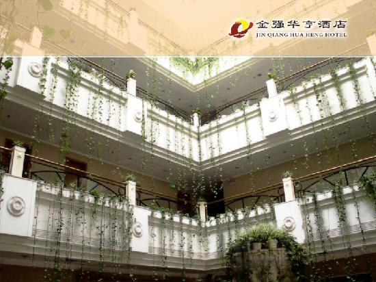Hua Heng Hotel: 回廊