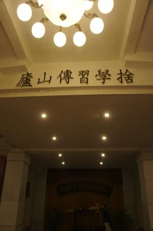 Lushan Mansion Minguo Theme Culture Hotel