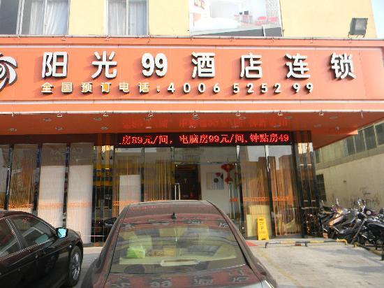 Yangguang 99 Inn Guigang Bus West Station: 大门