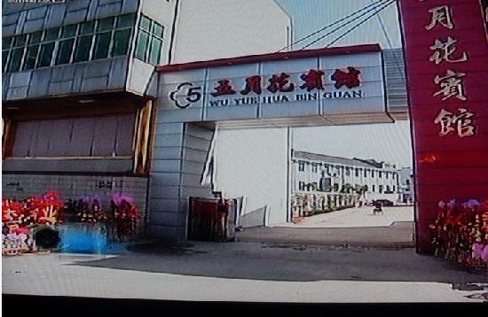 Wuyuehua Hotel: getlstd_property_photo