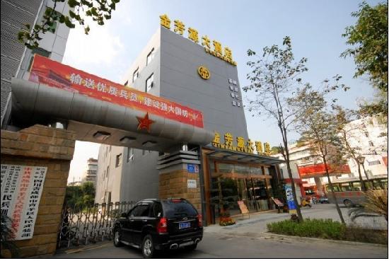Jinfangyuan Hotel: 2