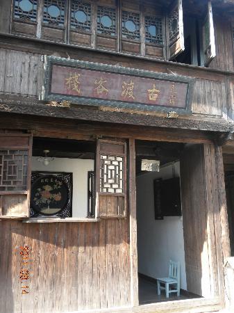 Wuzhen Guest House: 60号客栈1