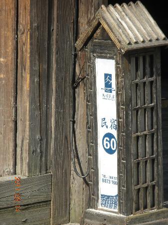Wuzhen Guest House: 60号客栈2